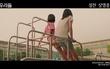 <우리들> '새벽길' 뮤직비디오